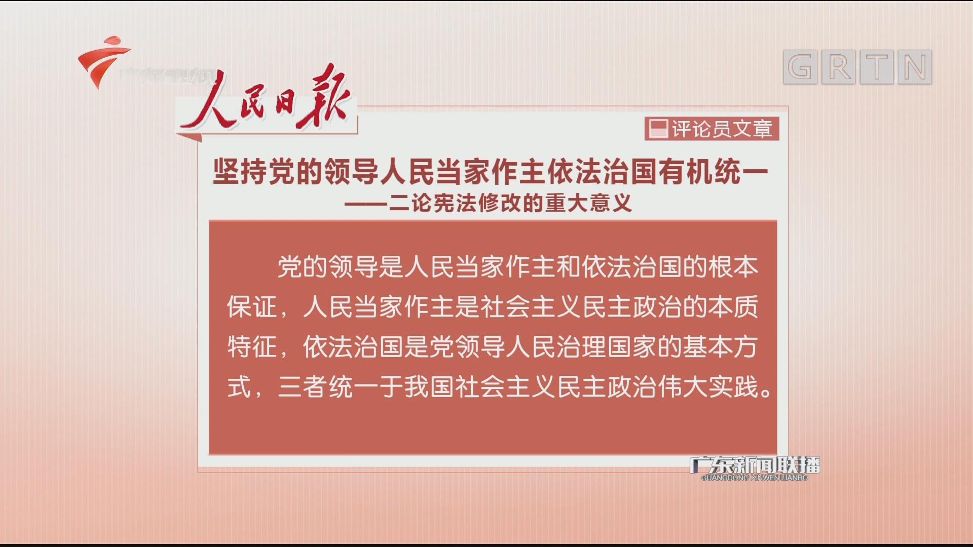 人民日报评论员文章:坚持党的领导人民当家作主依法治国有机统一——二论宪法修改的重大意义