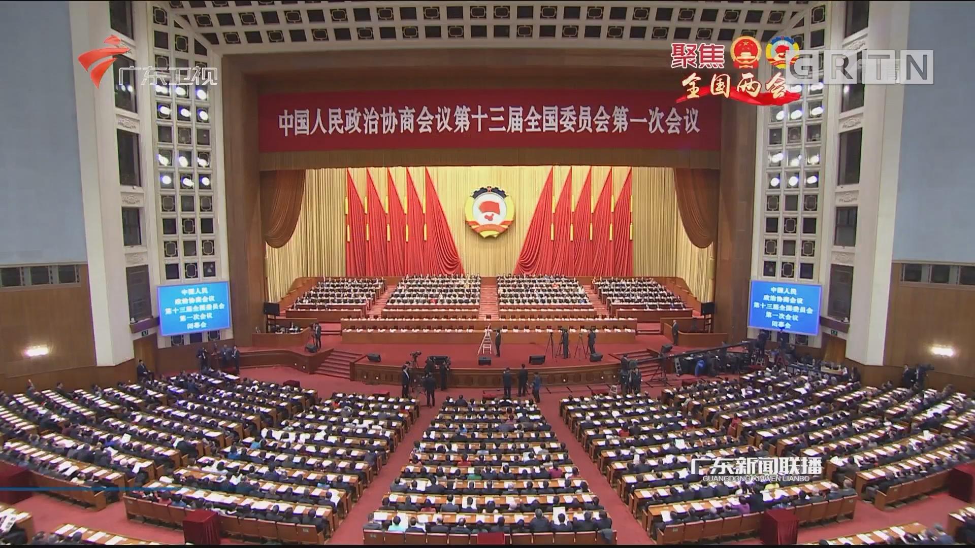 全国政协十三届一次会议在京闭幕