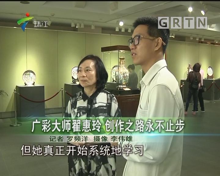 广彩大师翟惠玲 创作之路永不止步