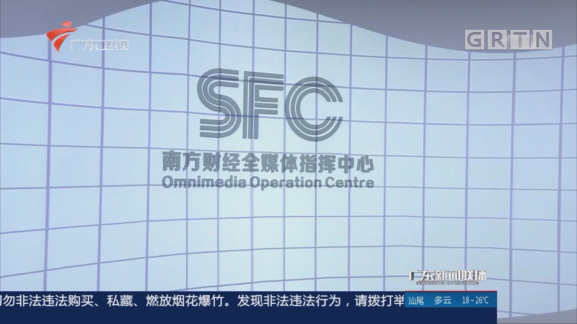 南方财经全媒体指挥中心启用 人工智能虚拟主持人上线