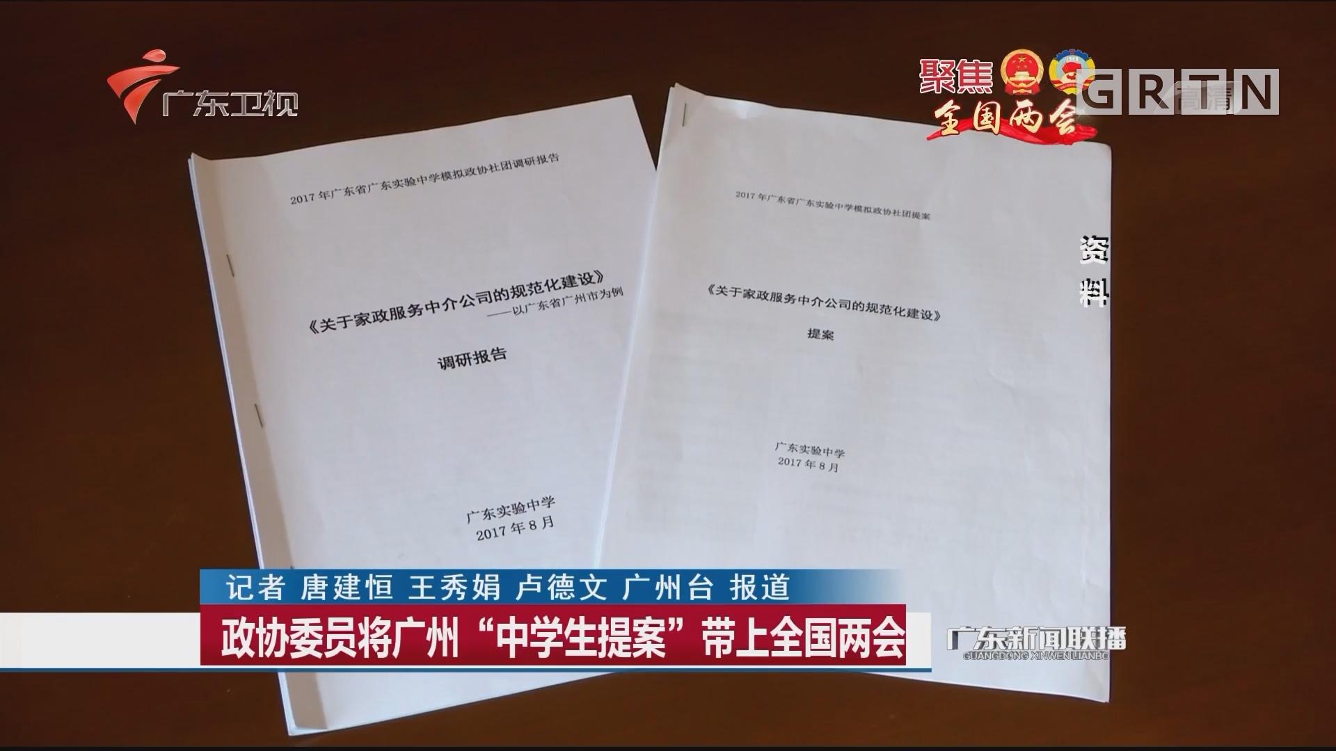 """政协委员将广州""""中学生提案""""带上全国两会"""