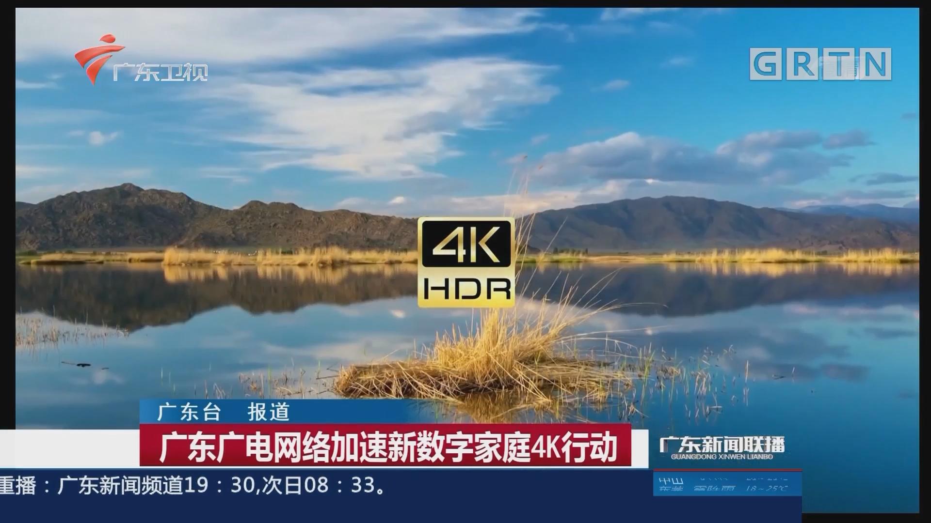 广东广电网络加速新数字家庭4K行动