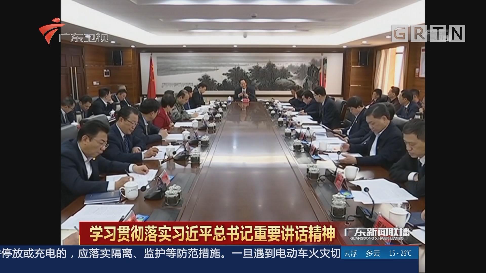 """广东: 为实现""""四个走在全国前列""""不懈奋斗"""