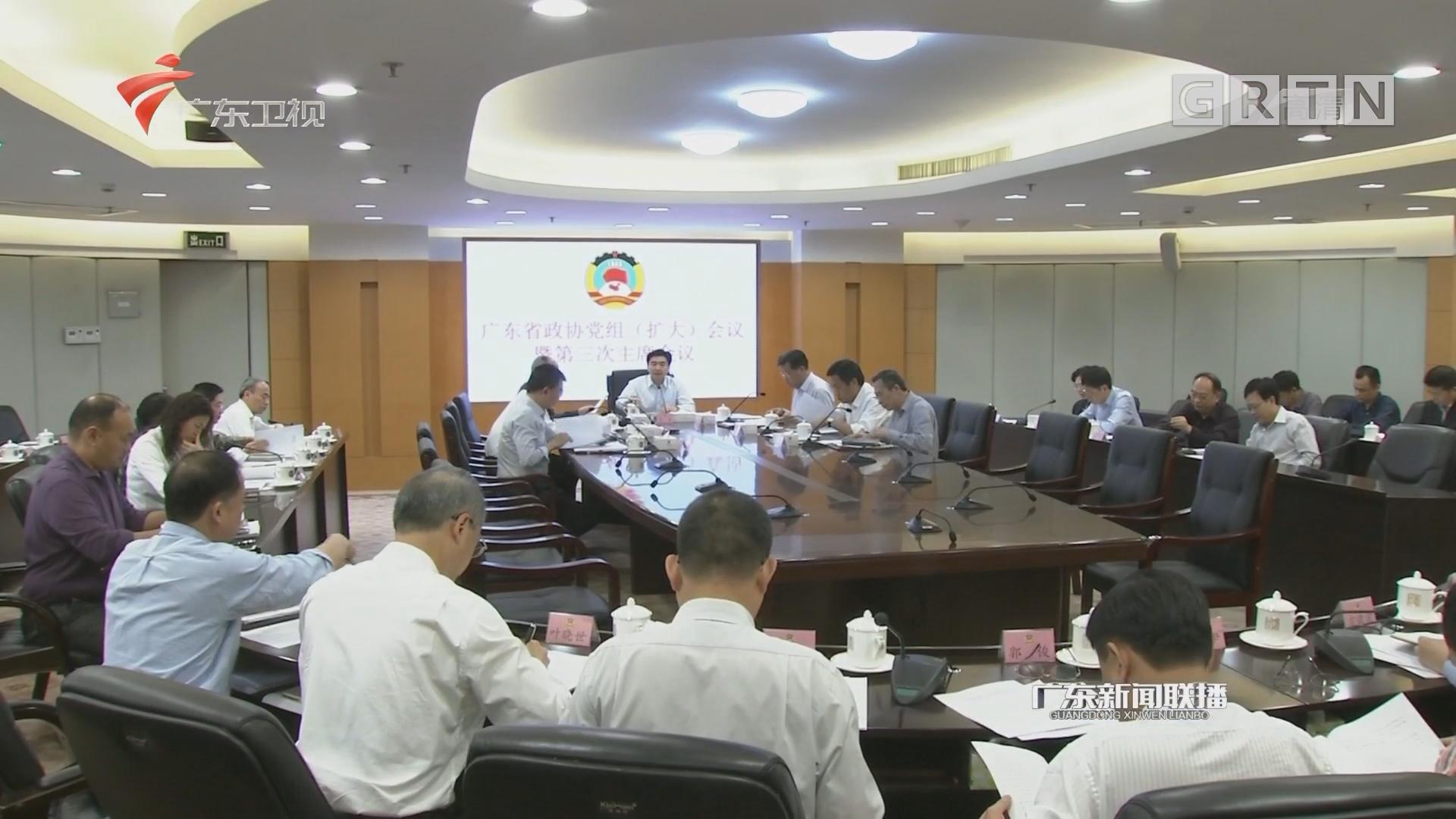 省政协党组扩大会议暨第三次主席会议召开