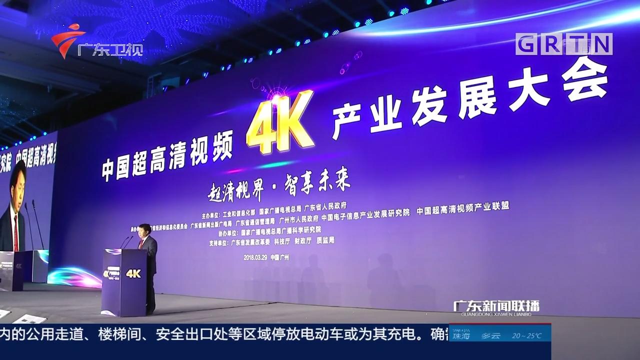 中国超高清视频(4K)产业发展大会在广州召开 李希 聂辰席 马兴瑞 罗文出席开幕式
