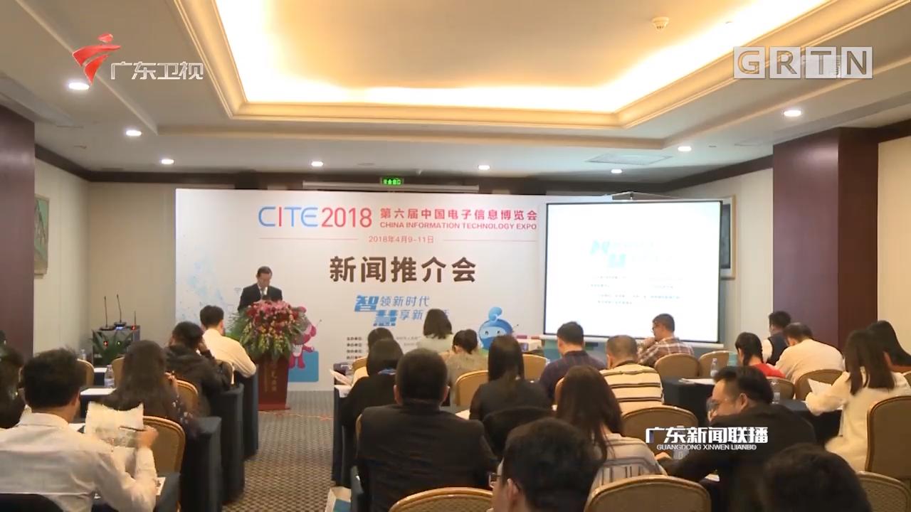 第六届中国电子信息博览会将在深圳举办