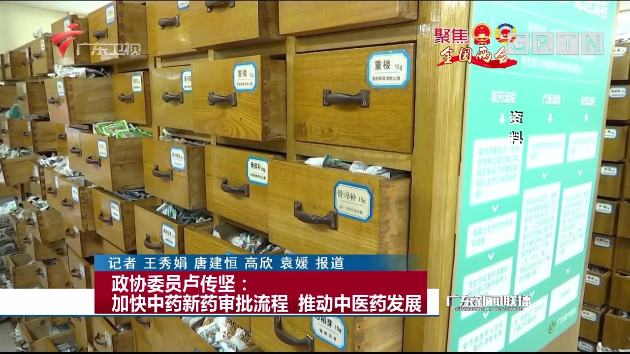 政协委员卢传坚:加快中药新药审批流程 推动中医药发展