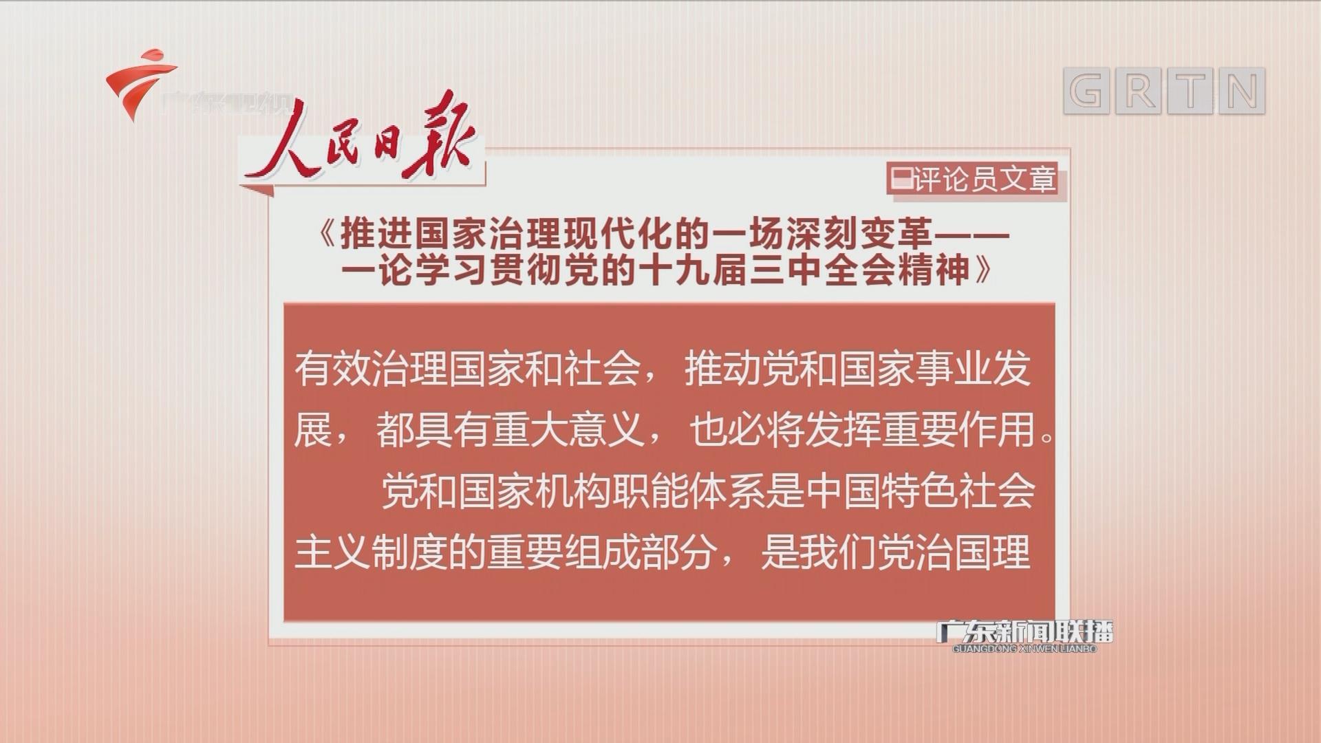 《人民日报》评论员:《推进国家治理现代化的一场深刻变革——论学习贯彻党的十九届三中全会精神》