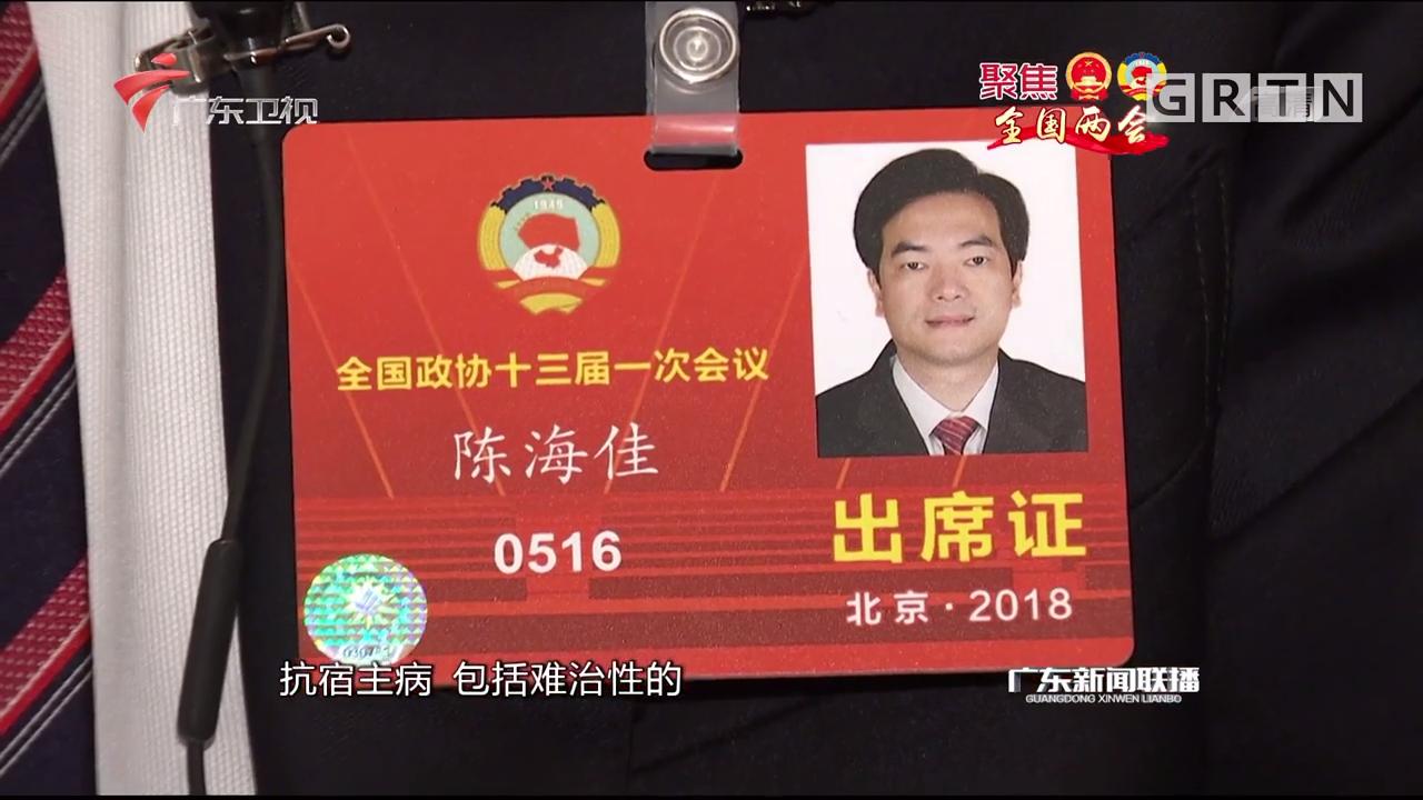 政协委员陈海佳:建设国家干细胞库 为健康中国护航