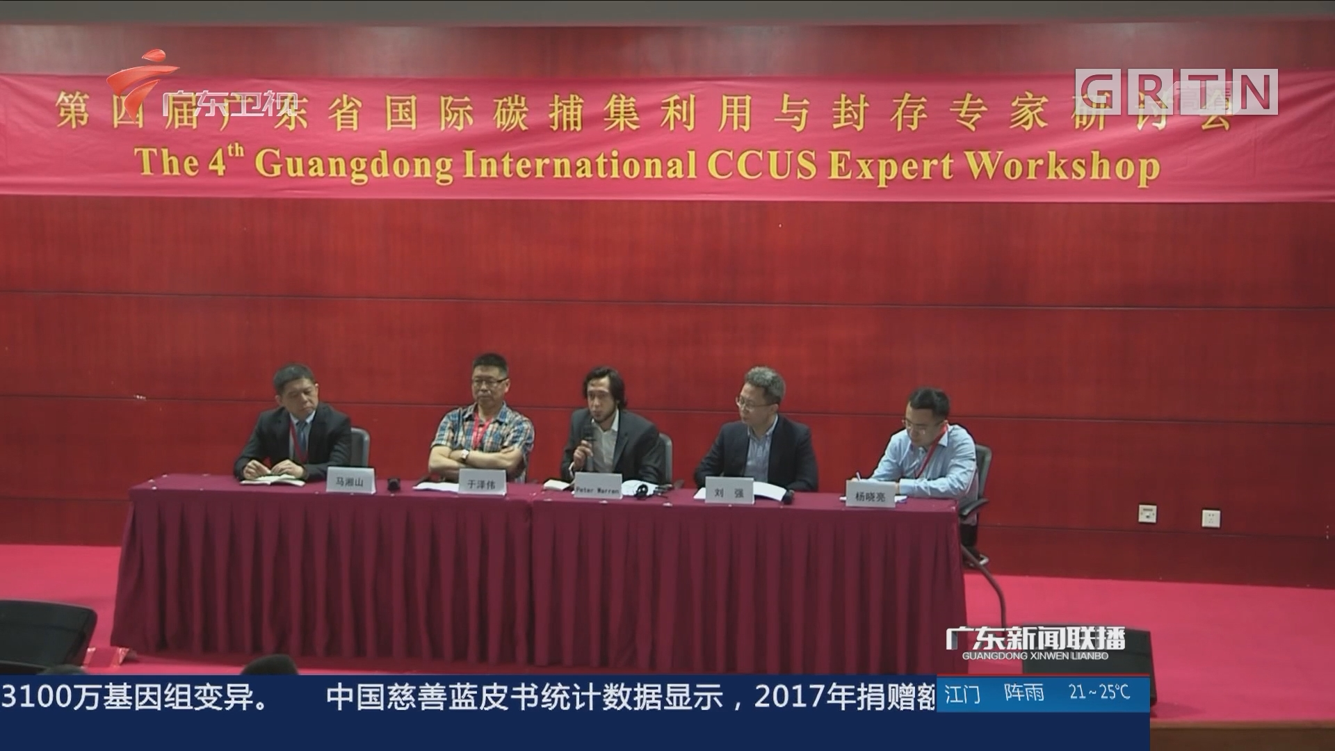 第四届广东省国际碳捕集利用与封存专家研讨会在穗召开