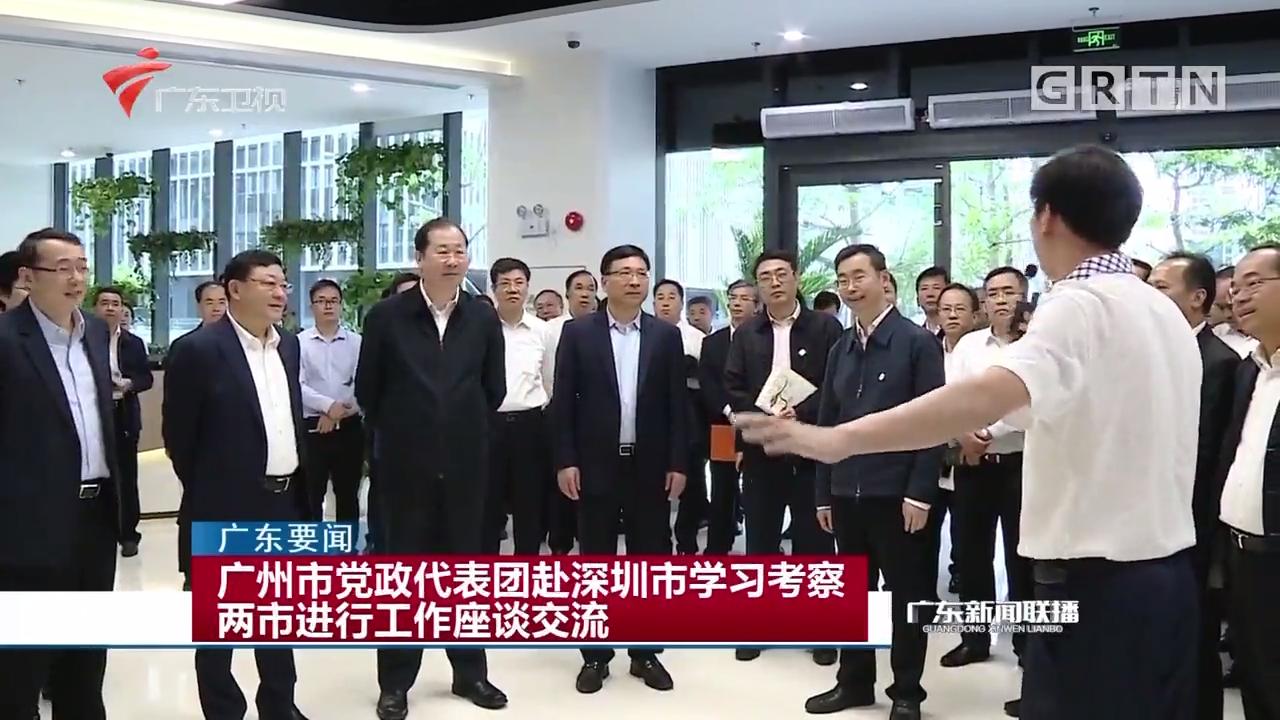 广州市党政代表团赴深圳市学习考察两市进行工作座谈交流