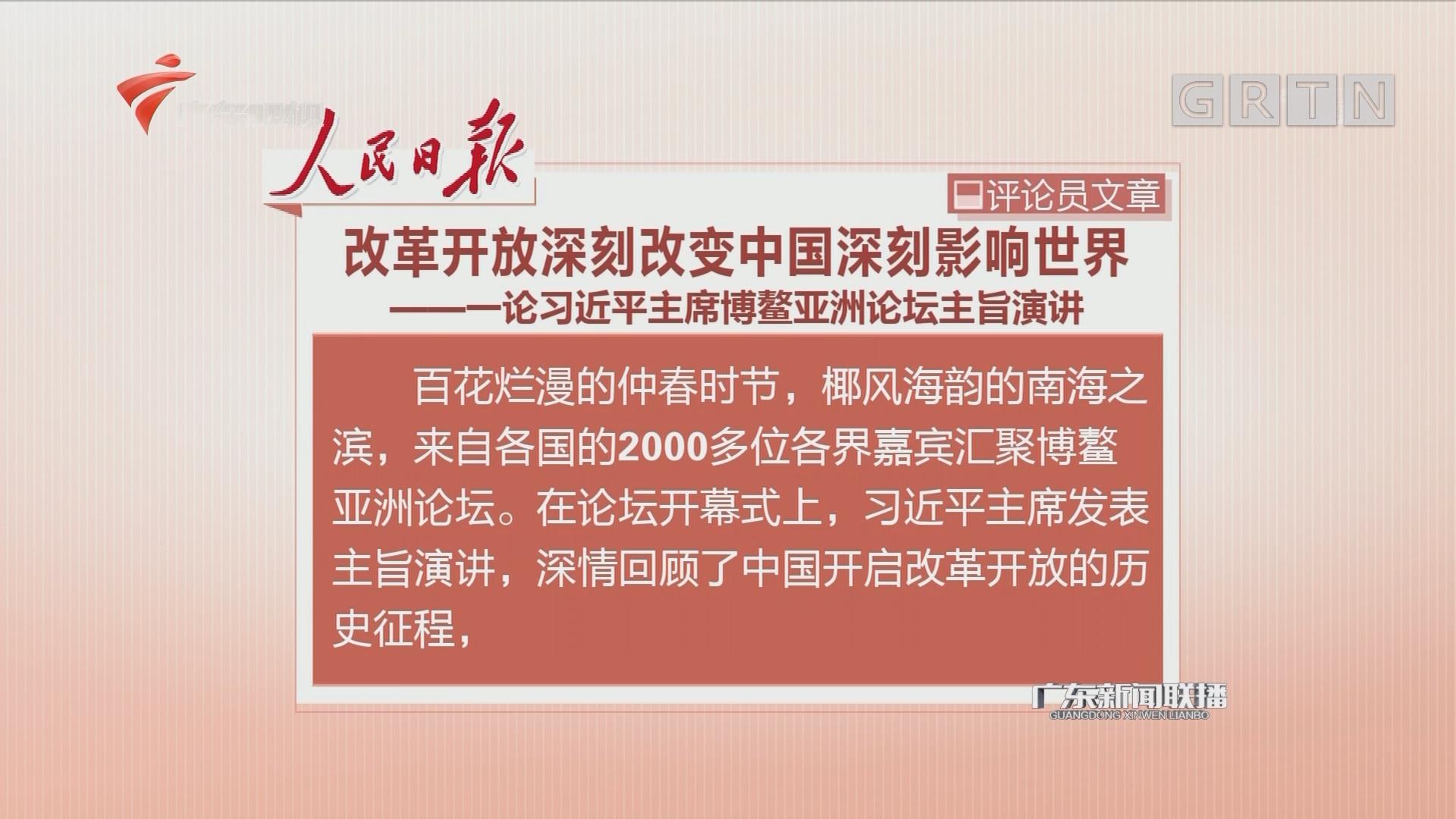 人民日报评论员文章:改革开放深刻改变中国深刻影响世界——一论习近平主席博鳌亚洲论坛主旨演讲