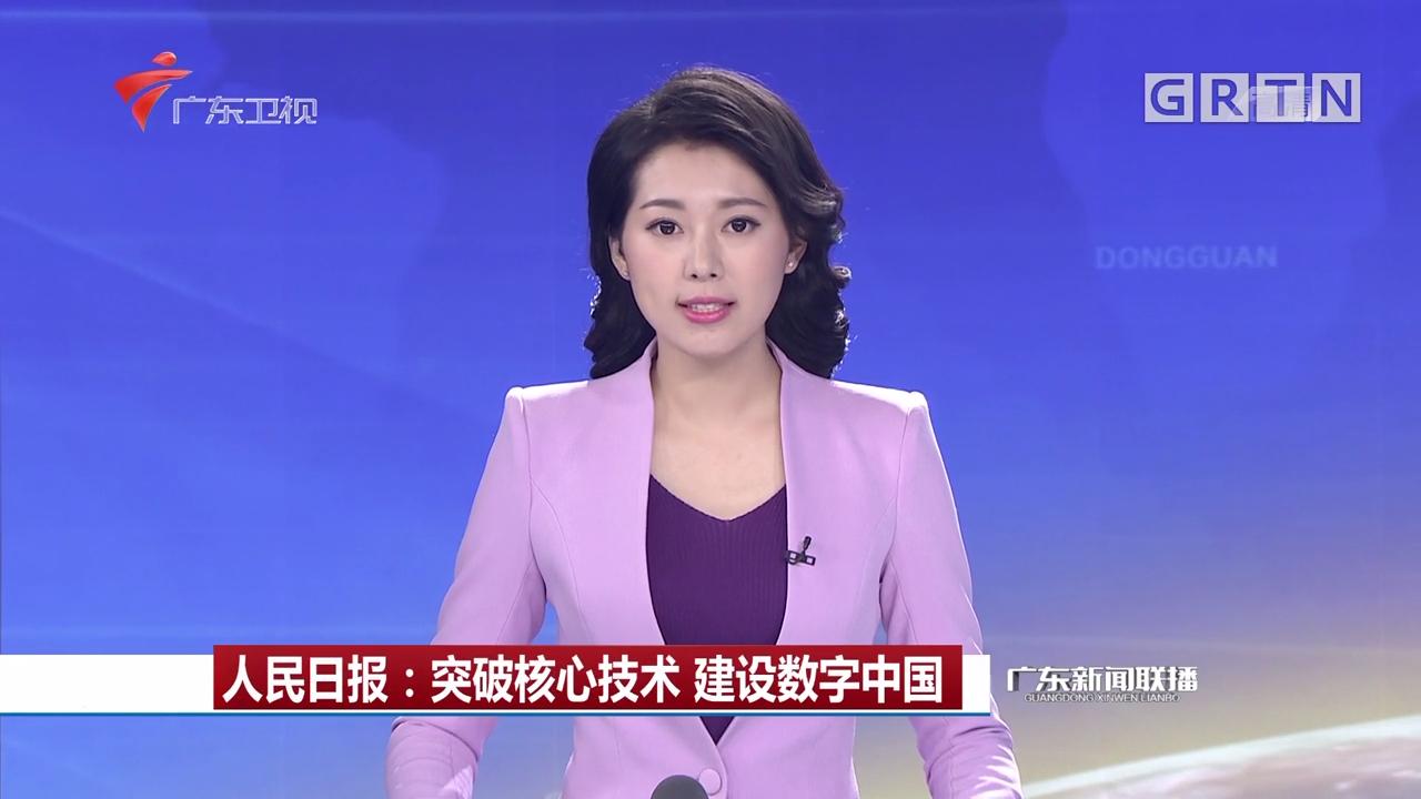 人民日报:突破核心技术 建设数字中国