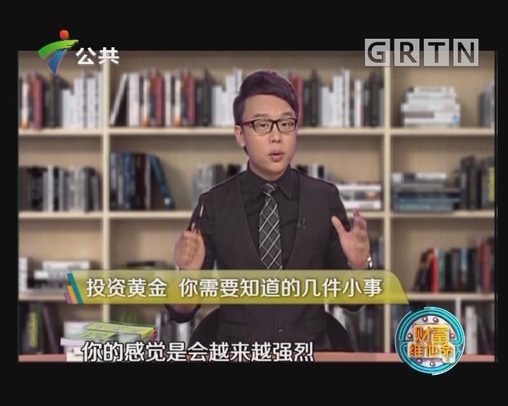 [2018-03-24]财富维他命:投资黄金 你需要知道的几件小事