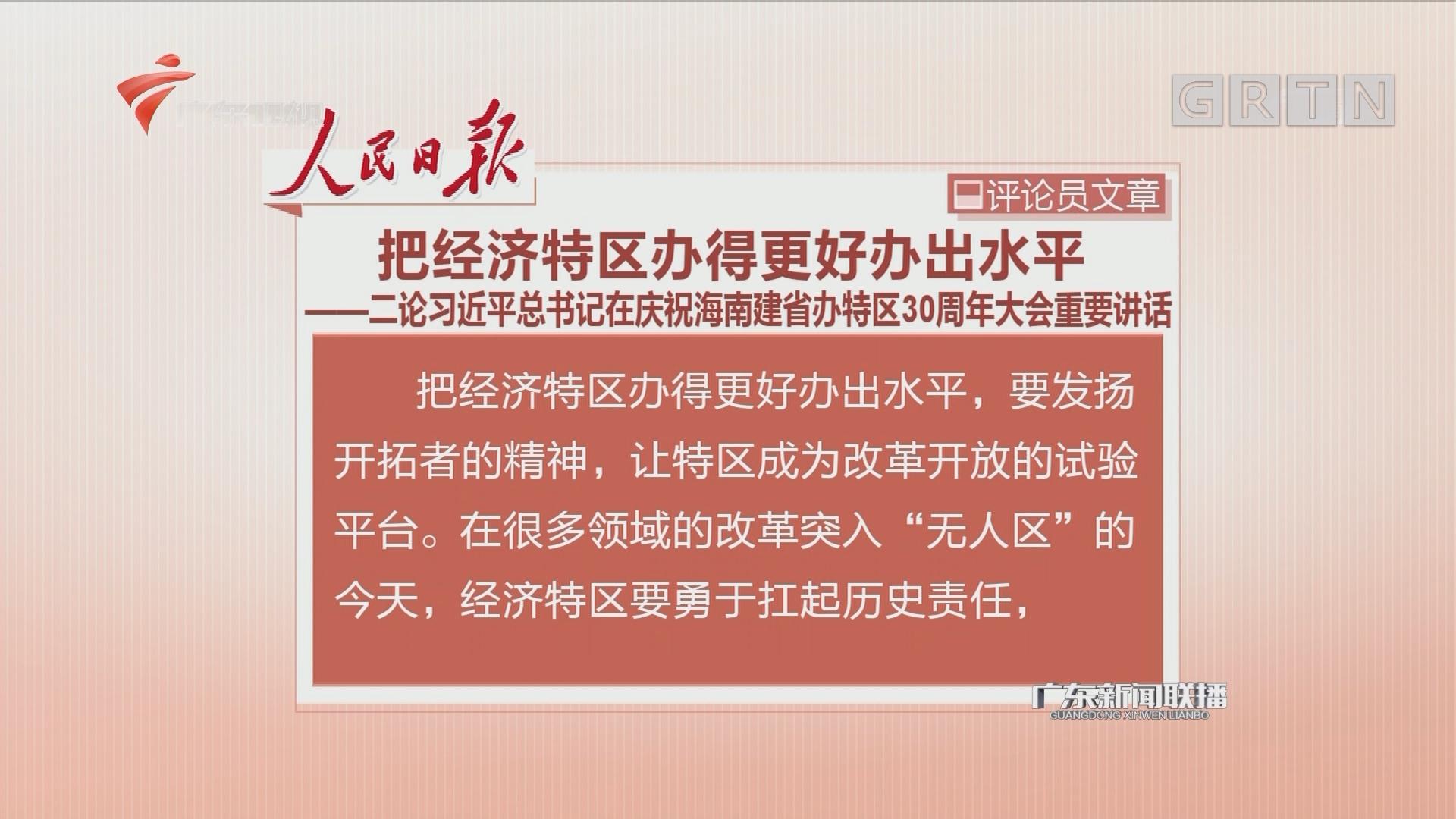 人民日报:把经济特区办得更好办出水平——二论习近平总书记在庆祝海南建省办特区30周年大会重要讲话