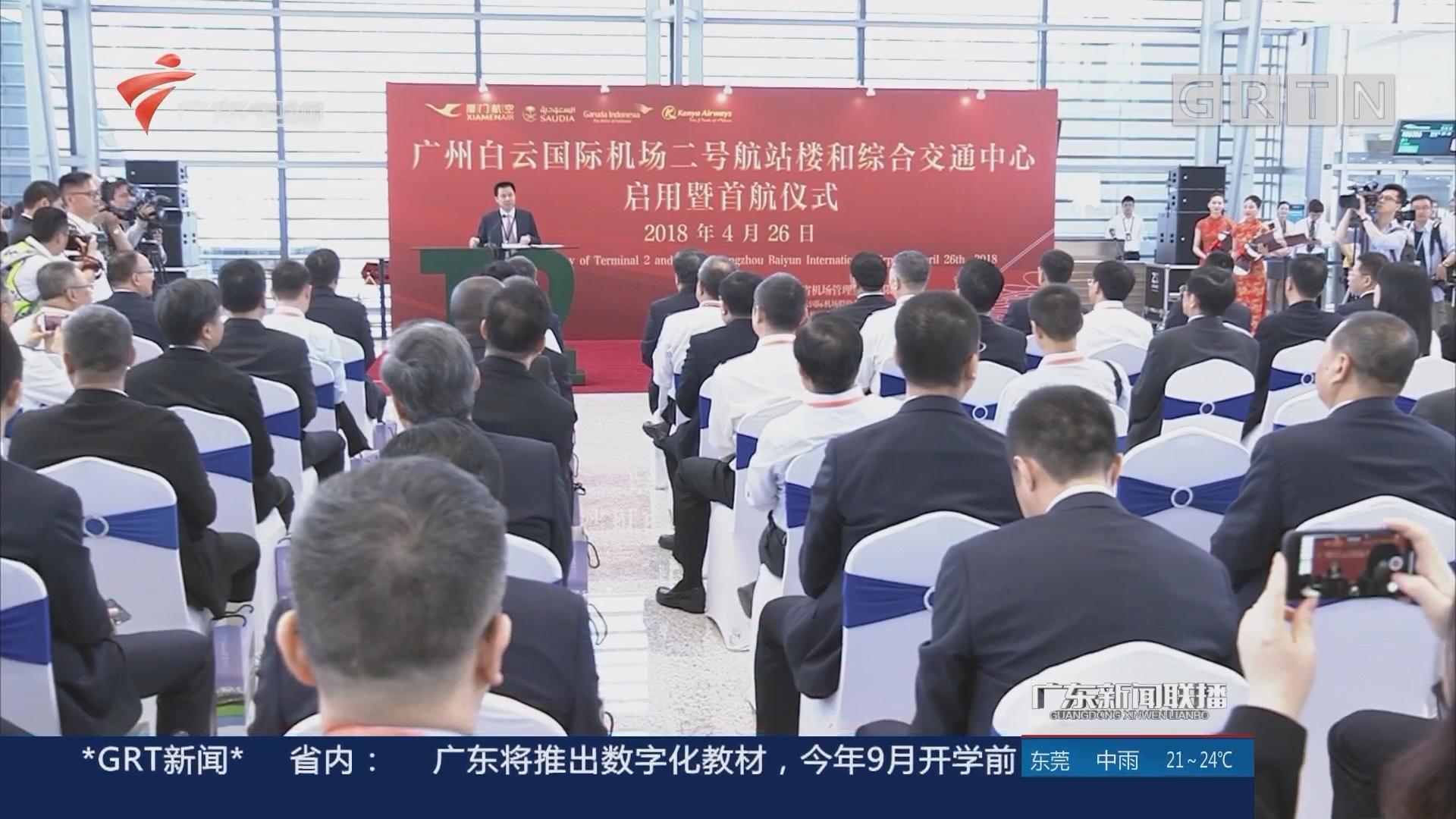 广州:白云机场T2航站楼今天全面启用