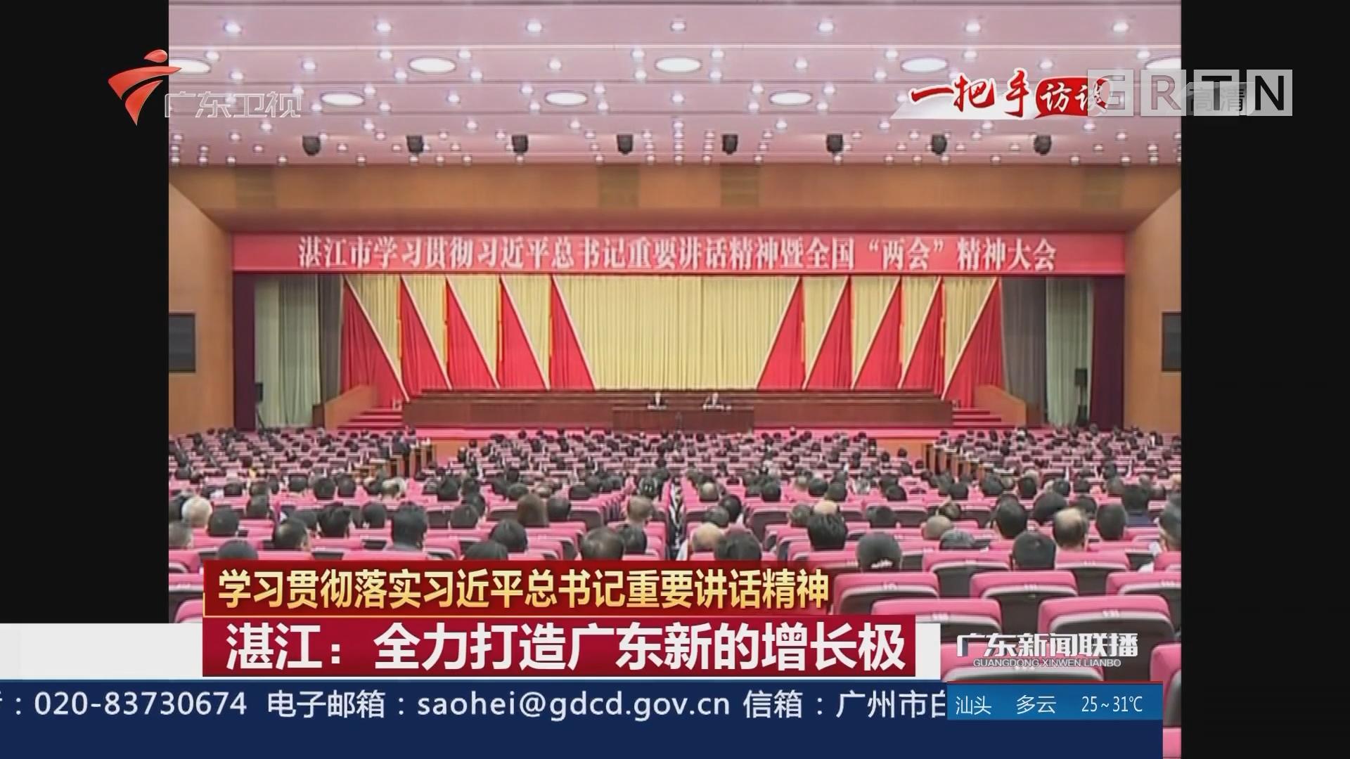 湛江:全力打造广东新的增长极