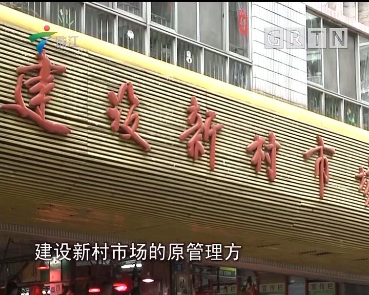 广州越秀:建设新村市场原管理方未退还保证金