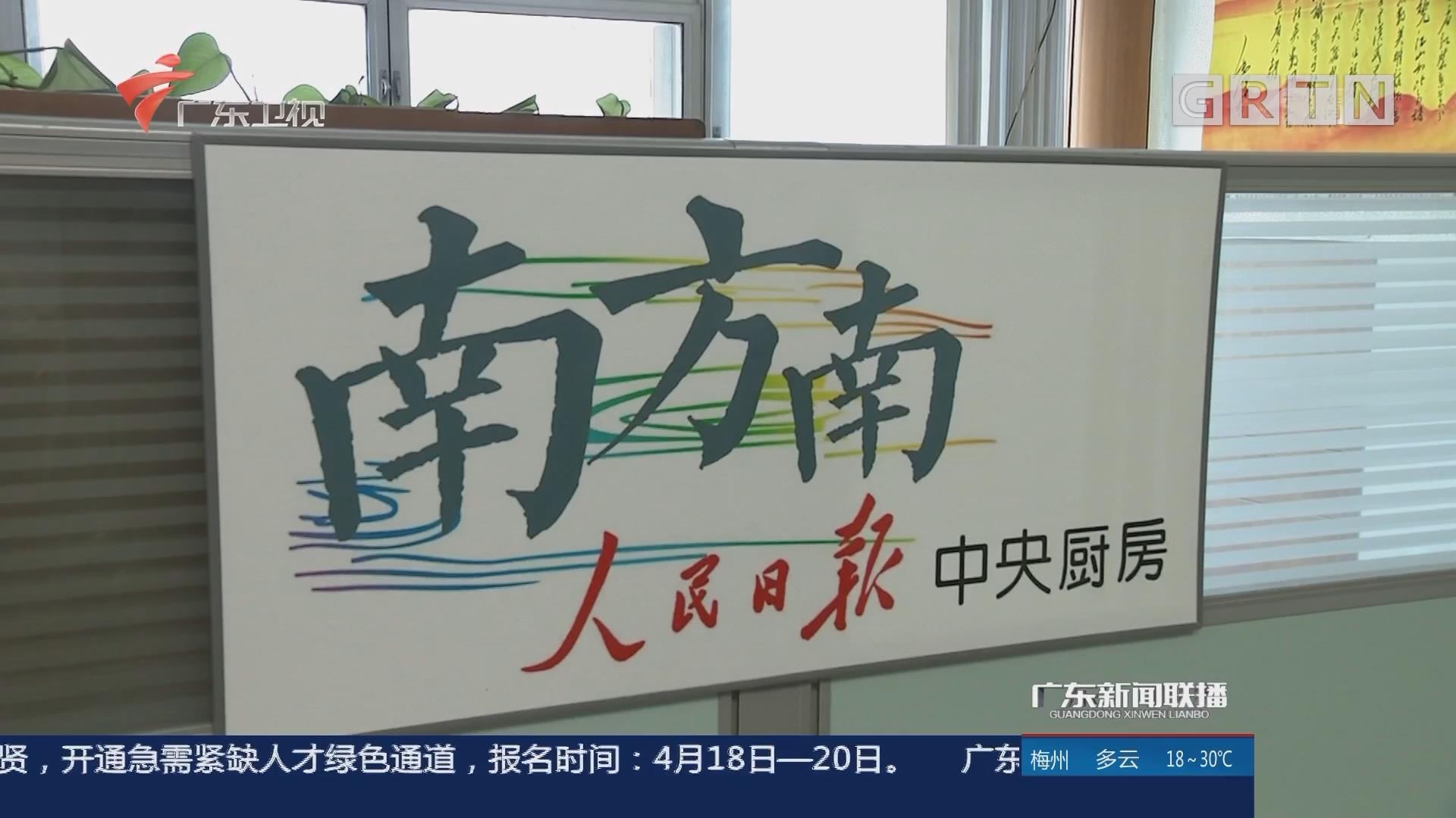 """为广东实现""""四个走在全国前列""""提供强大助力"""