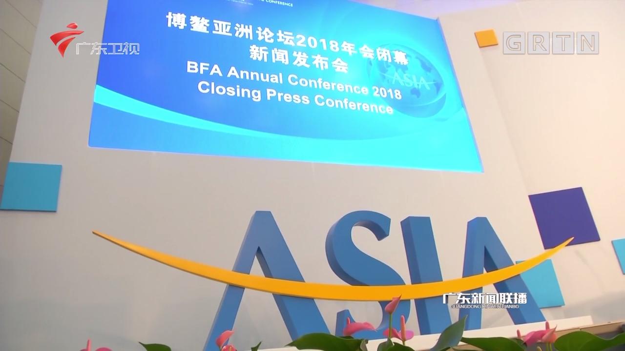 博鳌亚洲论坛2018年年会闭幕 为全球化贡献亚洲智慧 亚洲方案