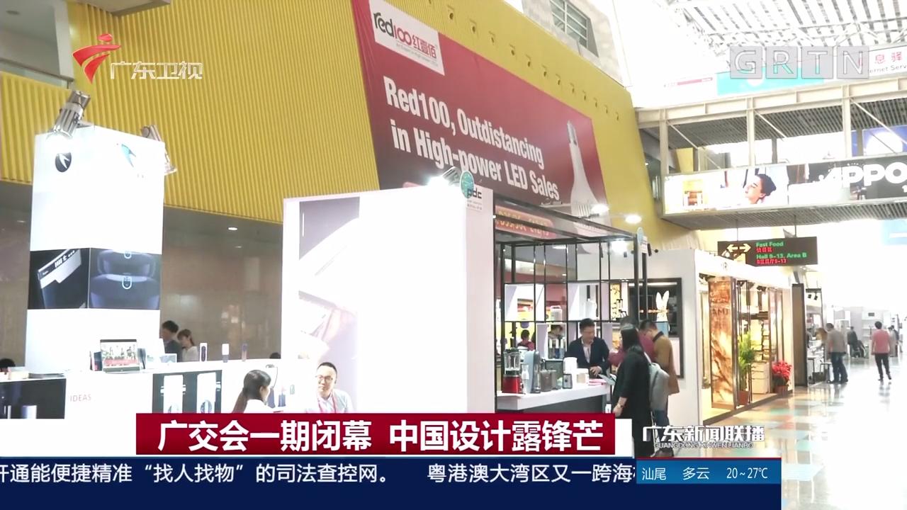 广交会一期闭幕 中国设计露锋芒