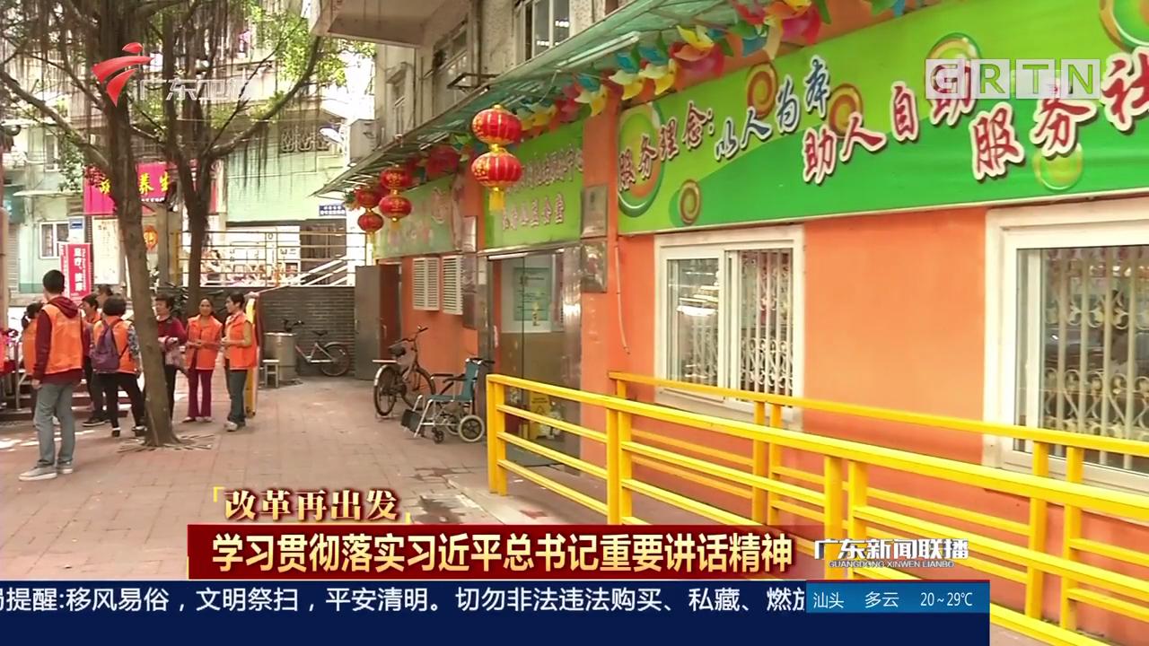 广州:952个长者饭堂覆盖城乡 推动社区居家养老服务再上新台阶