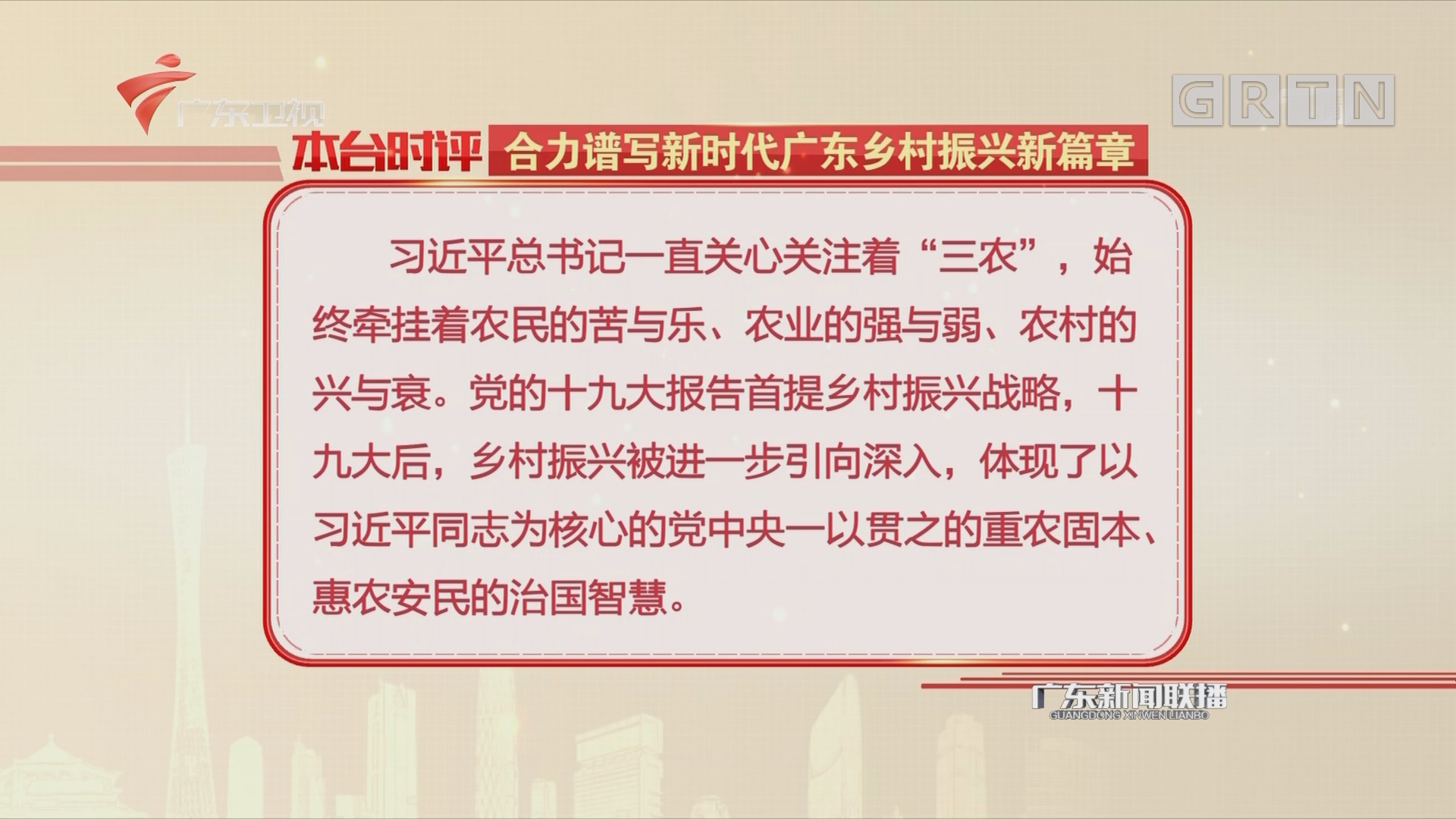 合力谱写新时代广东乡村振兴新篇章