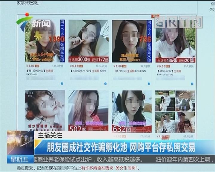 朋友圈成社交诈骗孵化池 网购平台存私照交易