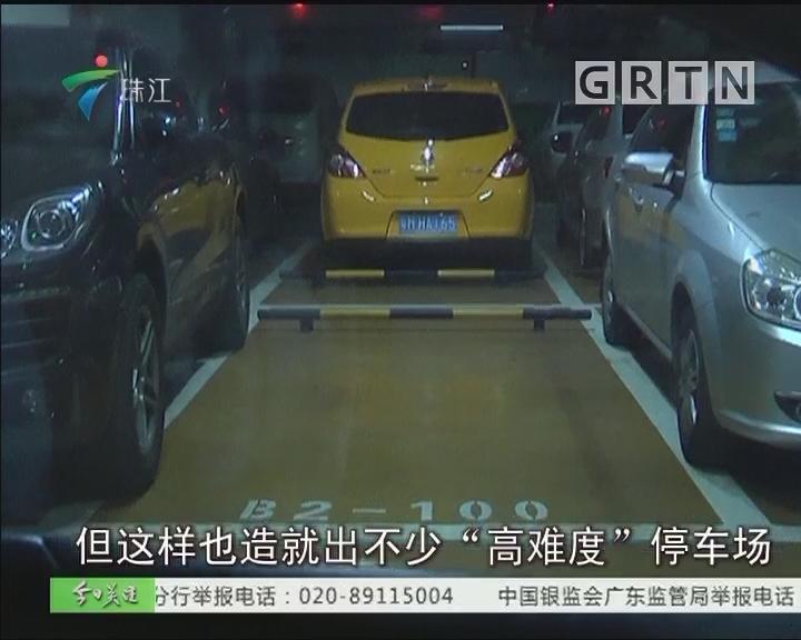 """广州""""高难度""""停车场大盘点"""