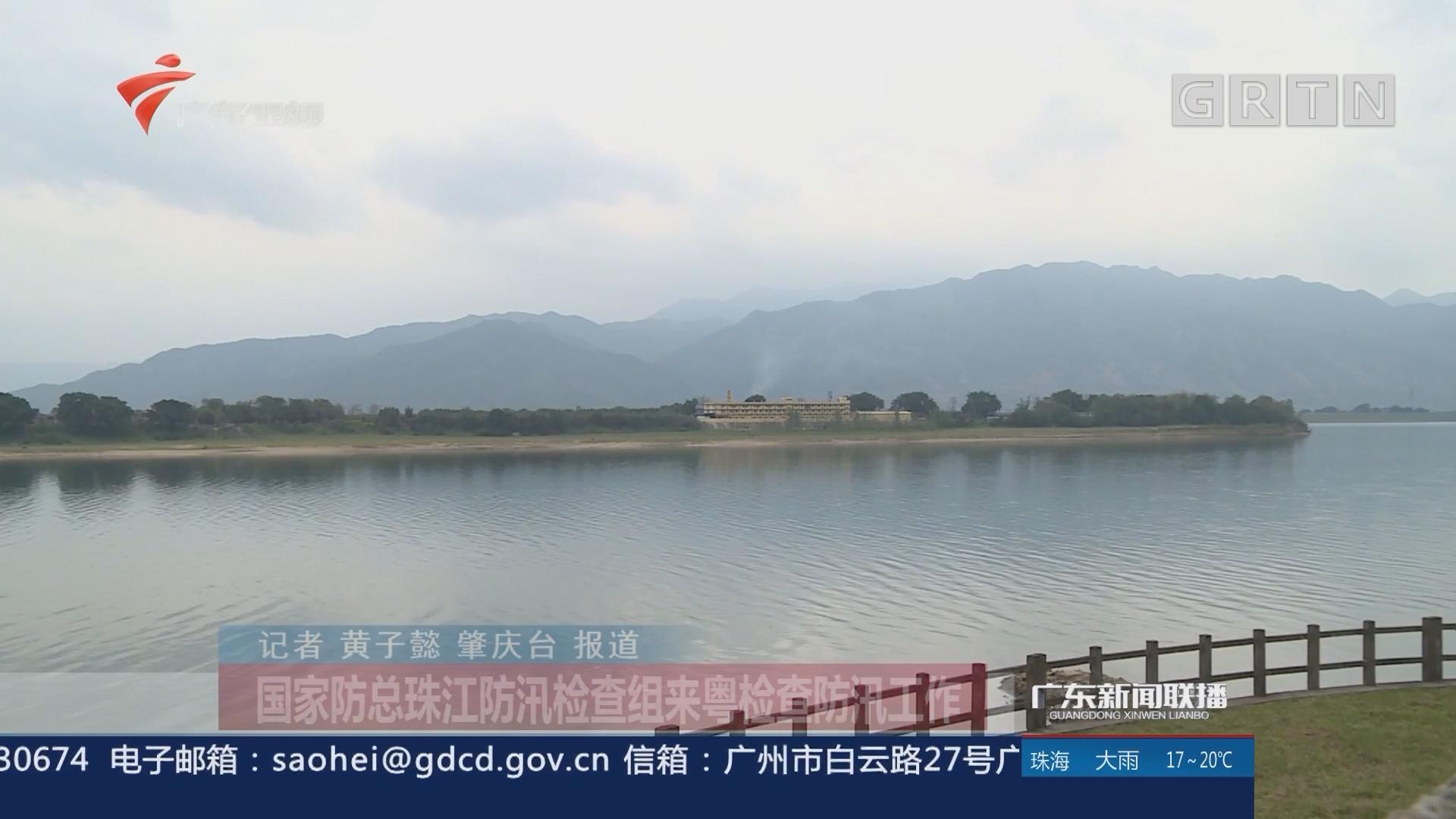 国家防总珠江防汛检查组来粤检查防汛工作