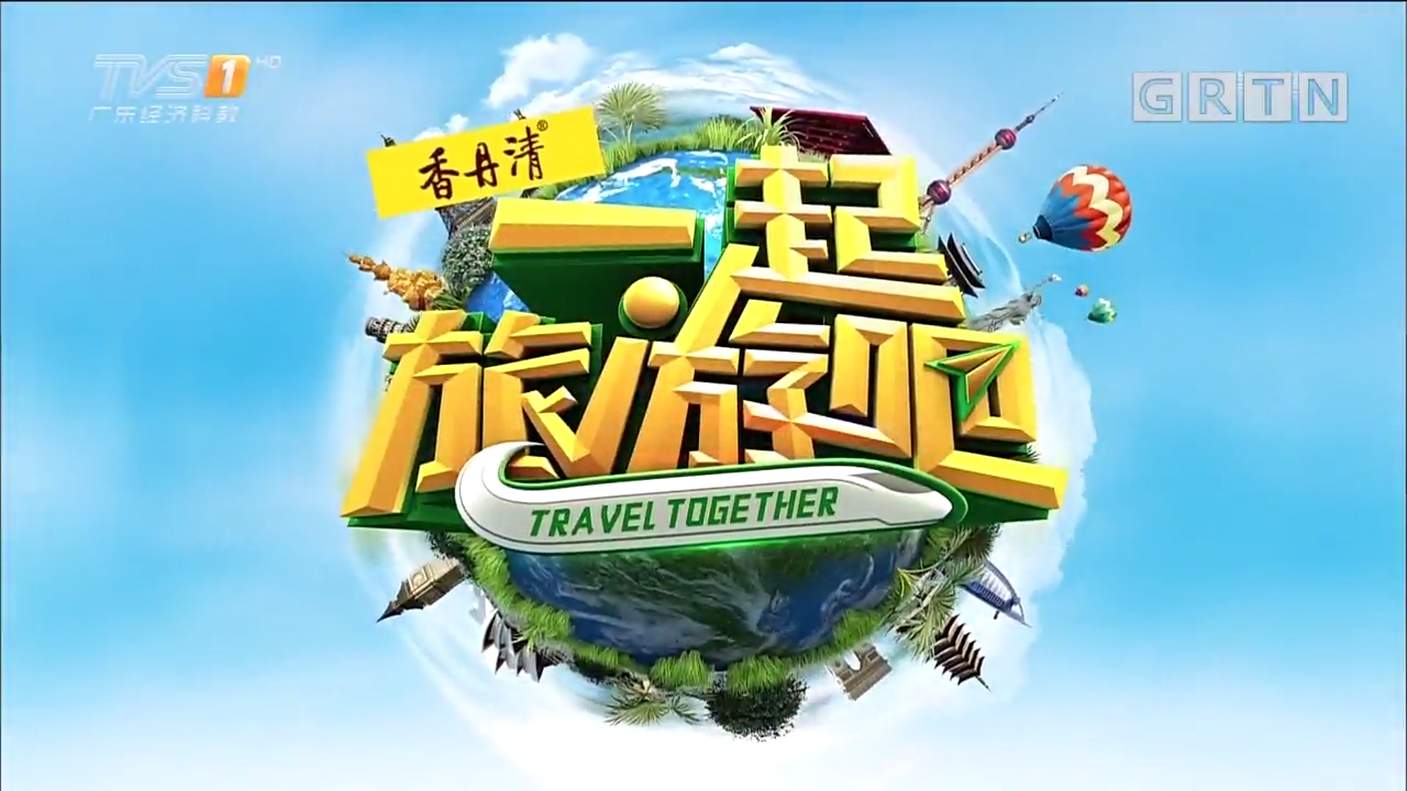 [HD][2018-04-24]一起旅游吧:盐田
