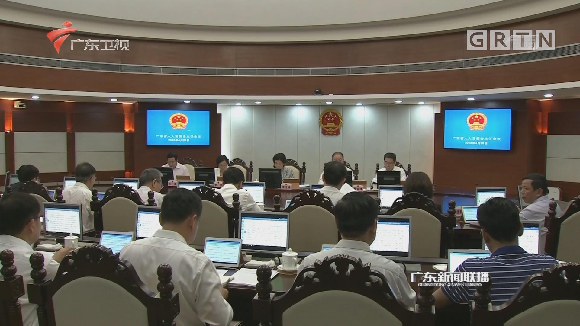省十三届人大常委会第八次主任会议召开