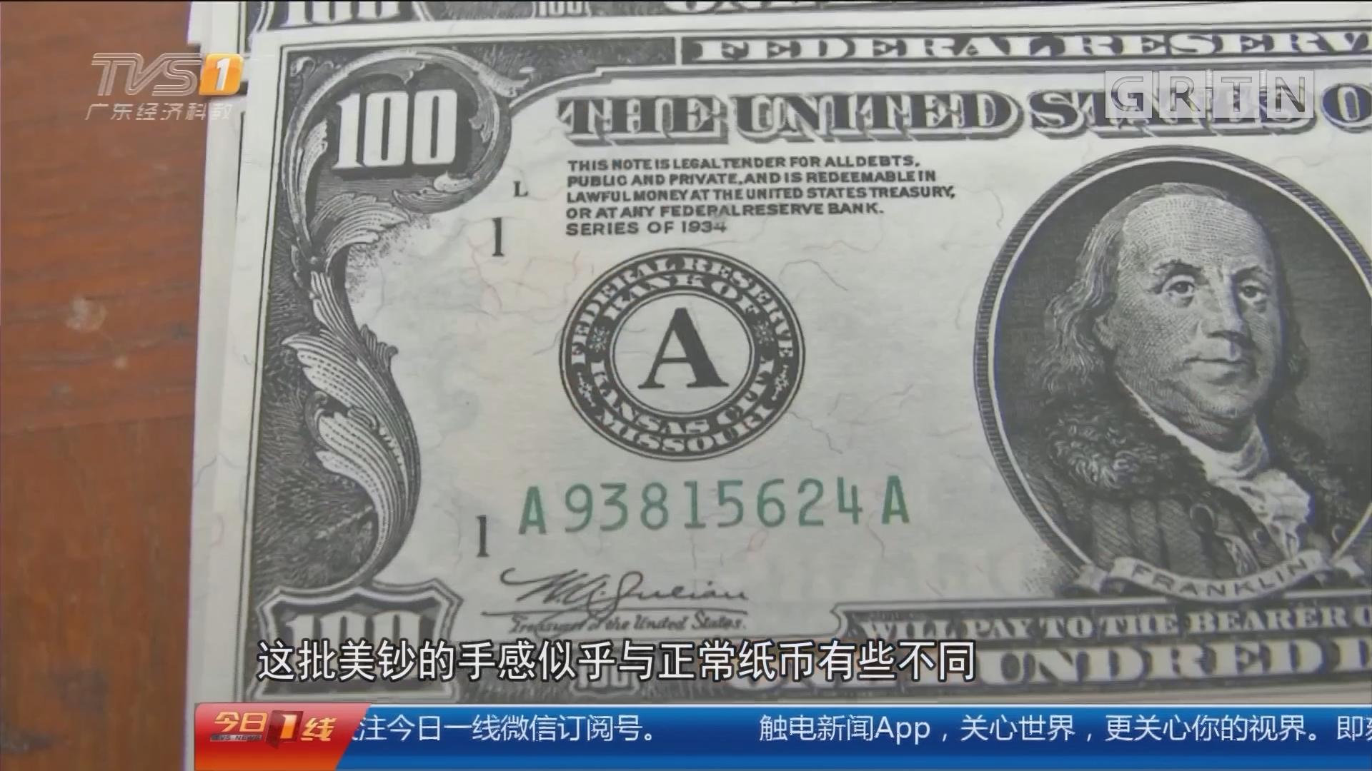 深圳:男子携88张百元美钞出境 全是假的