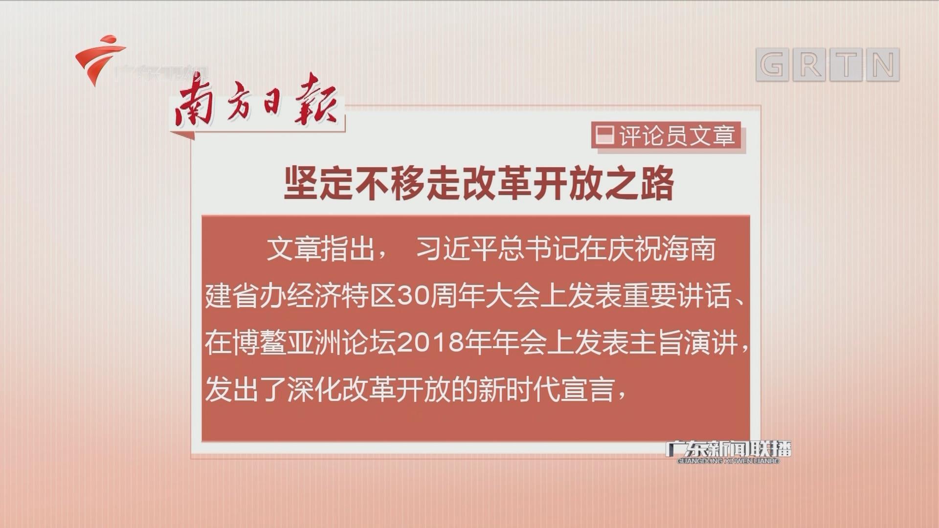 南方日报:坚定不移走改革开放之路