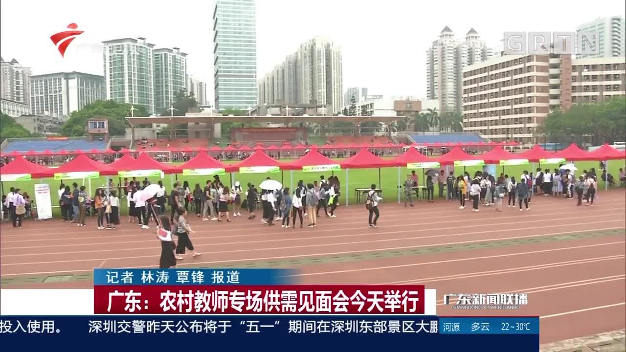 广东:农村教师专场供需见面会今天举行