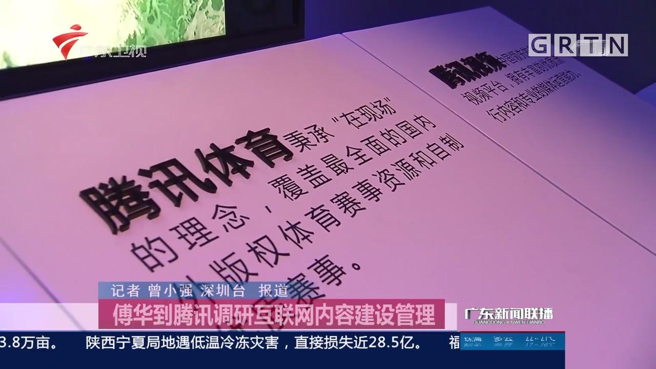 傅华到腾讯调研互联网内容建设管理