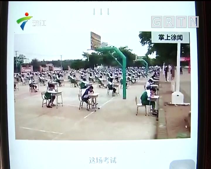 徐闻:防作弊让学生操场考试 教育局:不符合教育规范