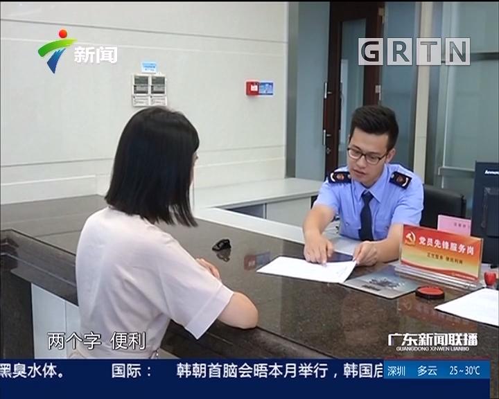 东莞:深化商事制度改革增创营商环境新优势