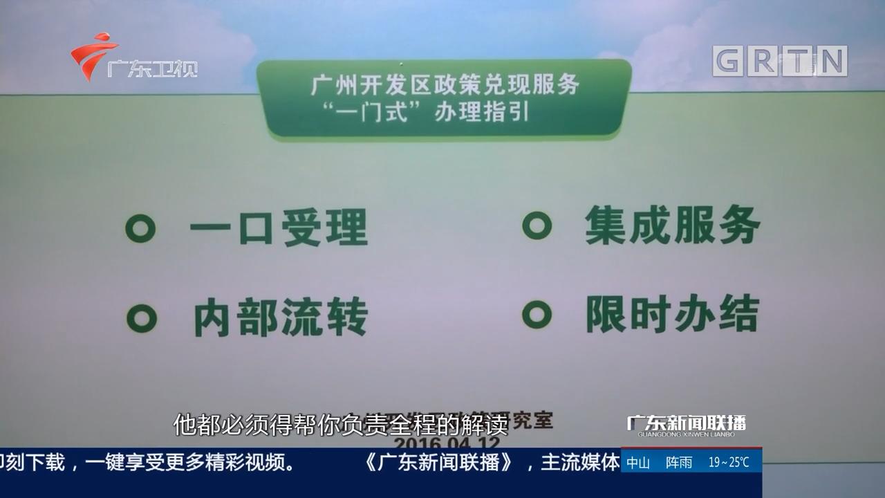 """广州开发区:把项目审批作为改革""""先手棋"""""""