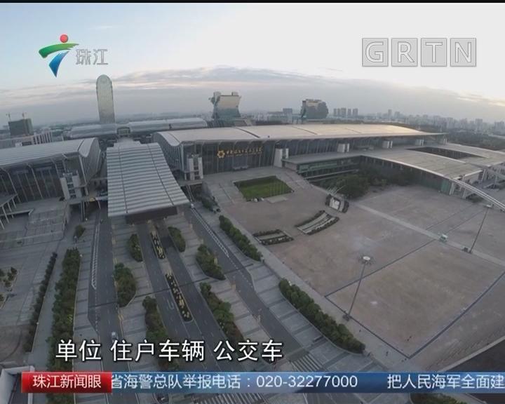 广交会期间 展馆周边实行交通管制