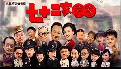 [2018-05-30]七十二家房客:发财好狮(下)