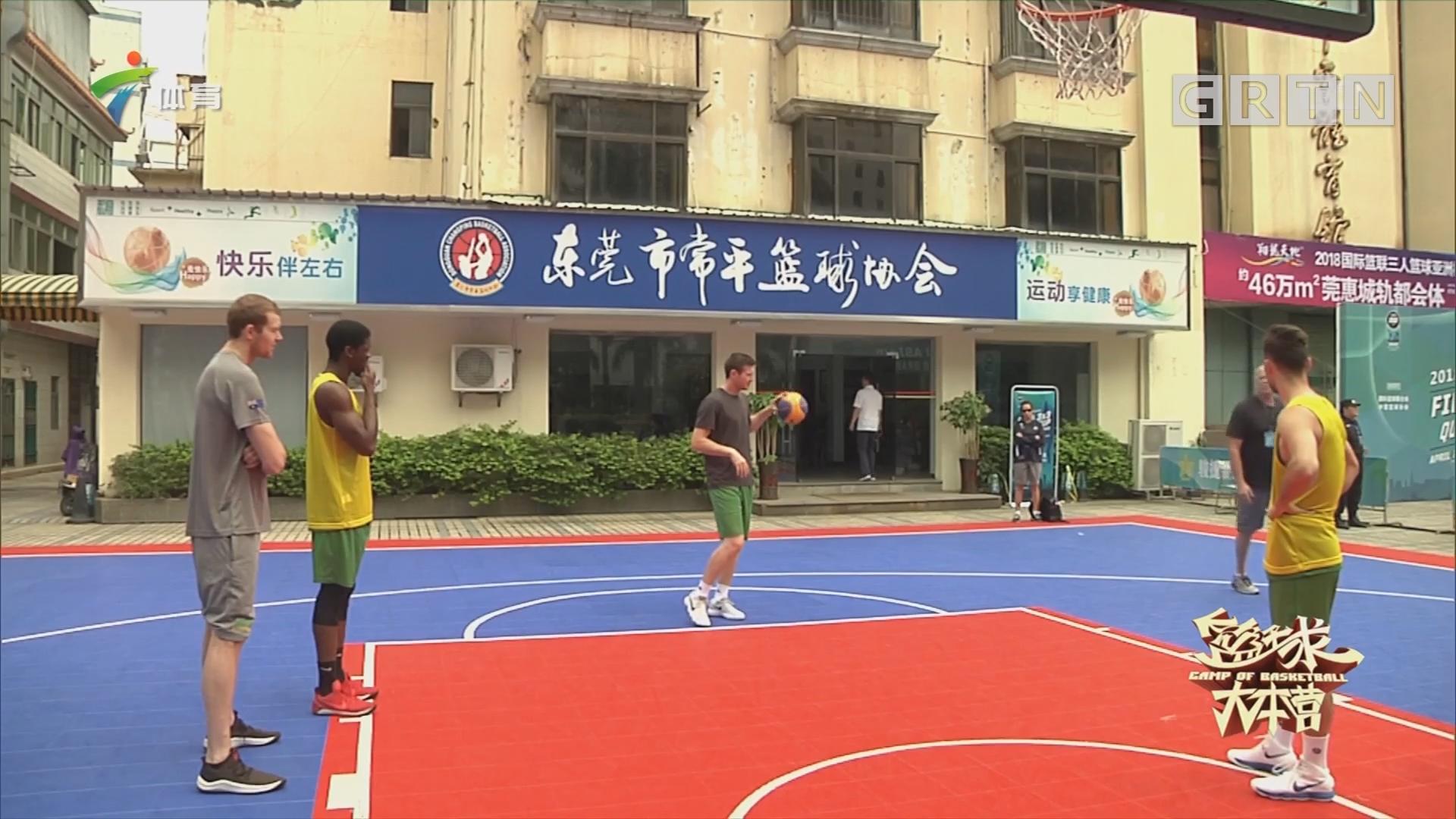 三人篮球亚洲杯资格赛落户常平 开创镇一级先例