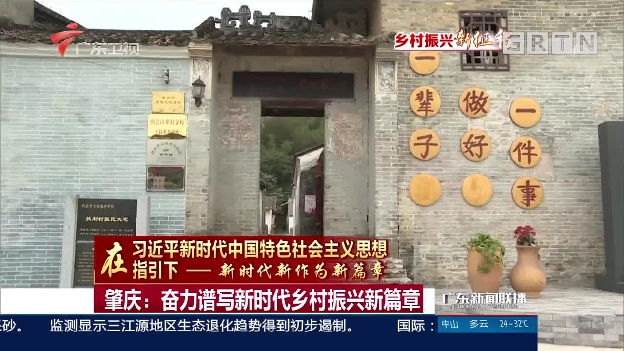 肇庆:奋力谱写新时代乡村振兴新篇章