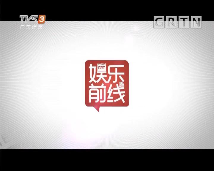 [2018-05-18]娱乐前线:传李晨入组为《巴清传》补拍
