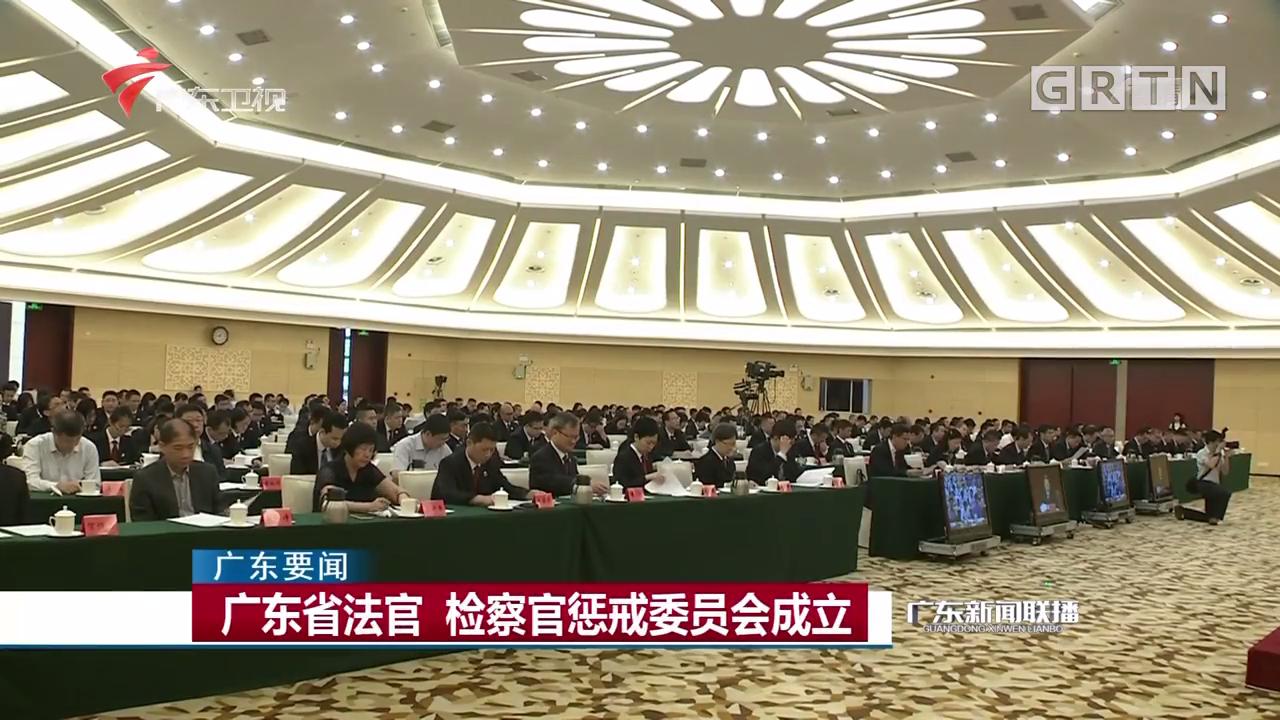 广东省法官 检察官惩戒委员会成立