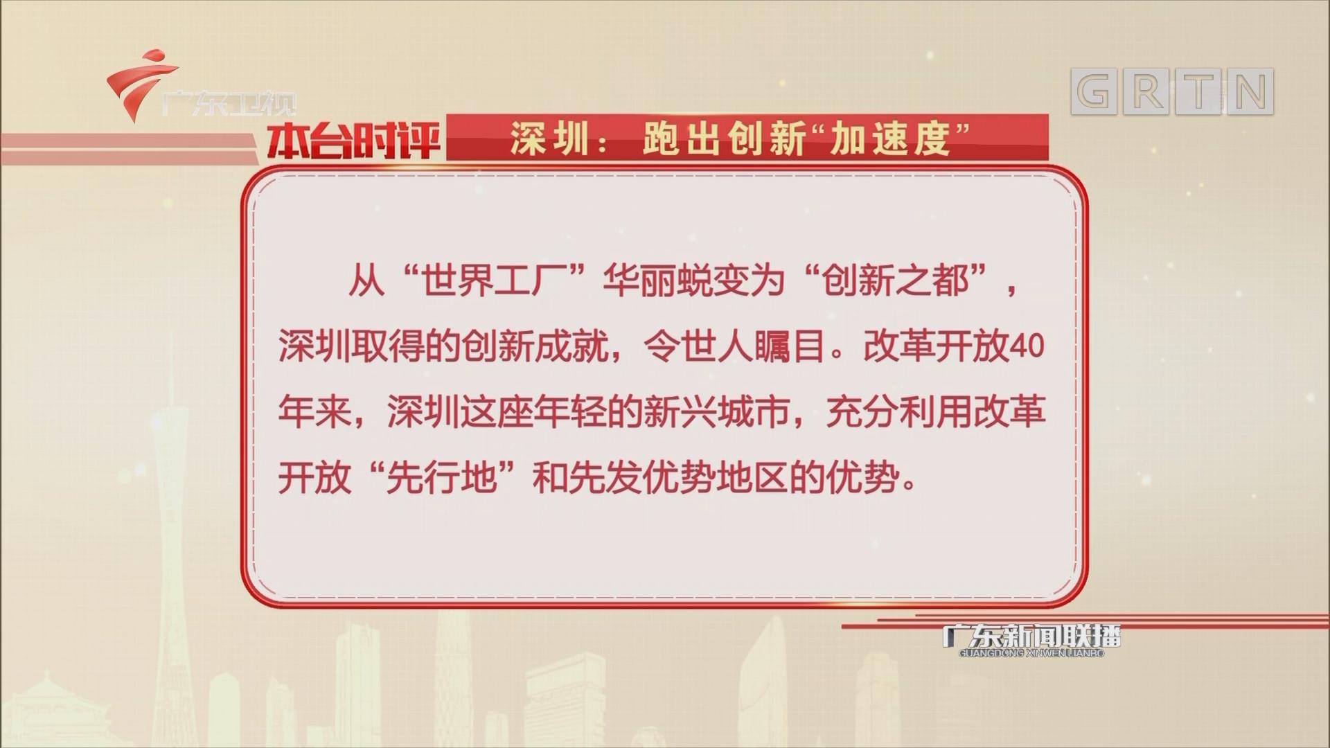 """深圳:跑出创新""""加速度"""""""
