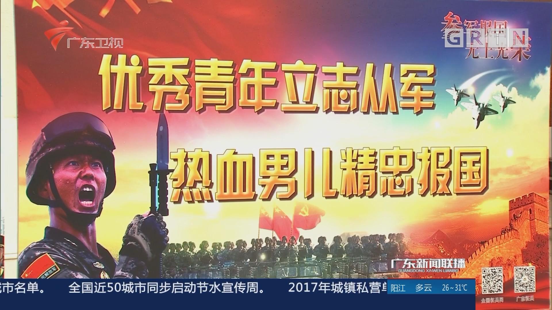 广东开展征兵宣传活动激发适龄青年入伍热情