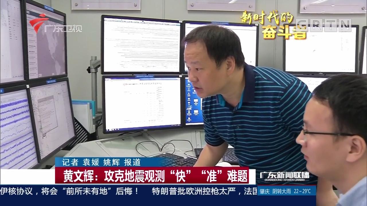 """黄文辉:攻克地震观测""""快"""" """"准""""难题"""