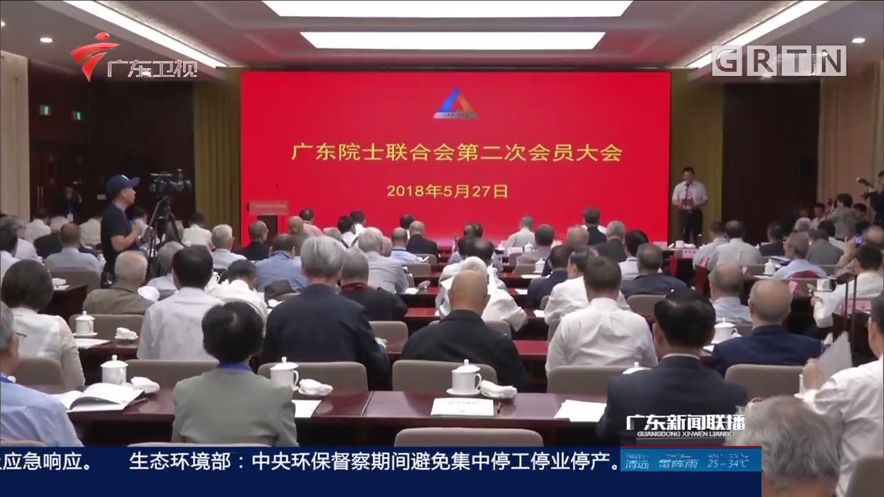 百名院士抱团助力广东创新