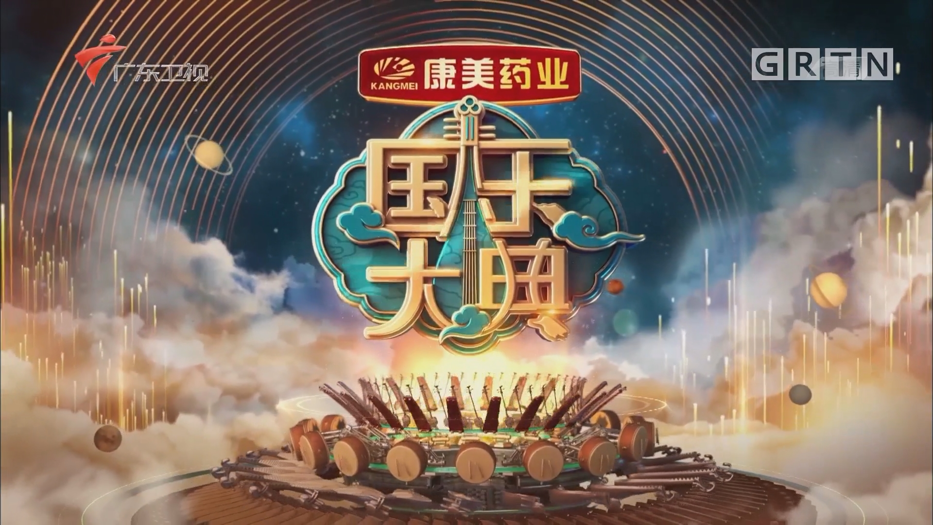 [2018-05-04]《国乐大典》第十期